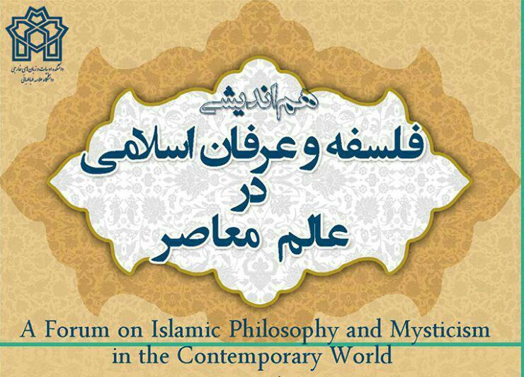 هم اندیشی فلسفه و عرفان اسلامی در عالم معاصر