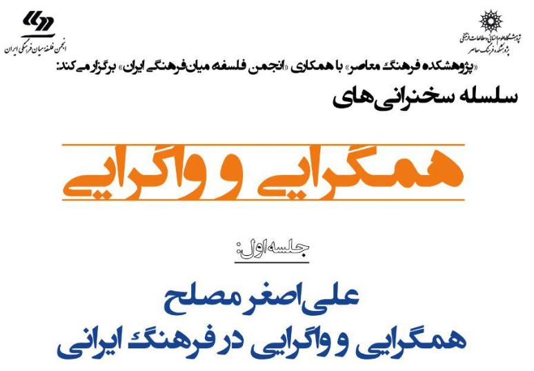 همگرایی و واگرایی در فرهنگ ایرانی